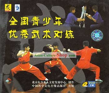 Collection of Performances on National Wushu Masters