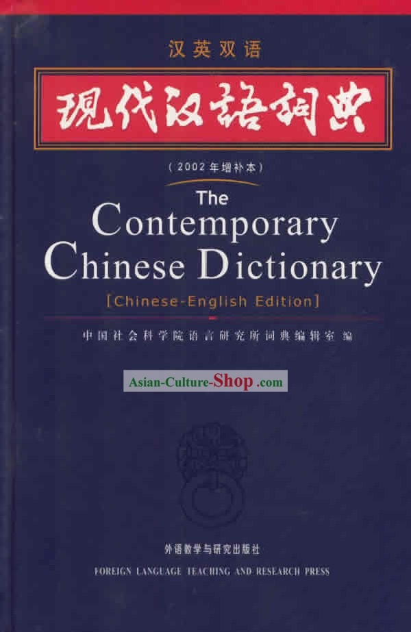 The Contemporary Chinese Dictionary(Chinese-English Edition)