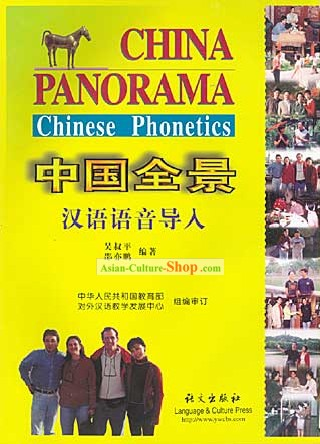 China Panorama Chinese Phonetics