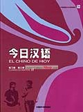 Chinese for Today (El Chino de Hoy) (Volume 3) (Exercise Book)