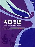 Chinese for Today (El Chino de Hoy) (Volume 1) (Exercise Book)