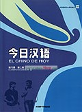 Chinese for Today (El Chino de Hoy) (Volume 2) (Exercise Book)