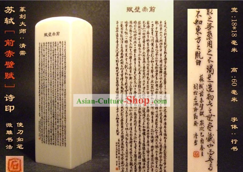 Chinese Microscopic Carving Ivory Poem Sculpture