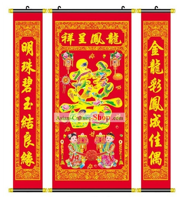 Chinese Large Size Vertical Velvet Wedding Couplet Complete Set